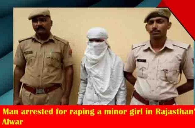 13-Year-Old-Girl-Raped-Rajasthan-Victim-Arrested-videos-DKODING