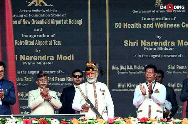 Greenfield-Airport-Hollongi-Retrofitted-Tezu-North-Eastern-States-Tripura-Videos-dkoding