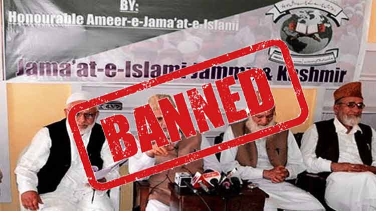 jamaat-e-islami-in-j-&-k-banned-in-by-central-government-news-more-dkoding