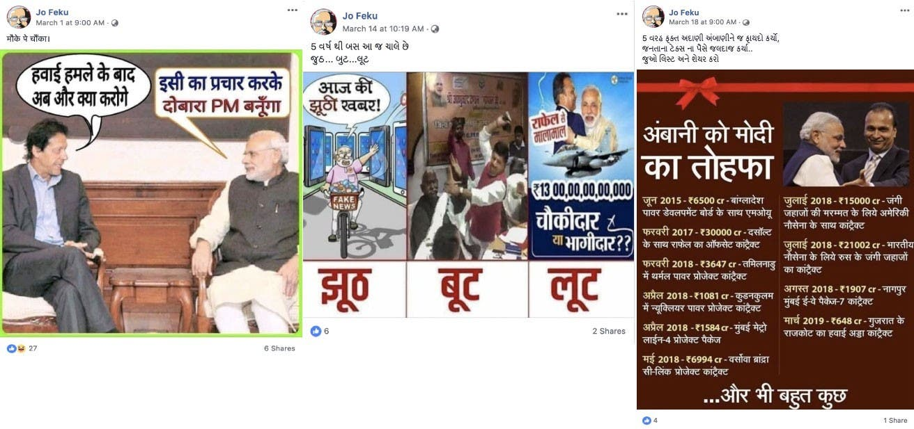 One of the pages removed was called Jo Feku which carried satirical content aimed at ridiculing PM Modi and the BJP. | Credit DFR Labs