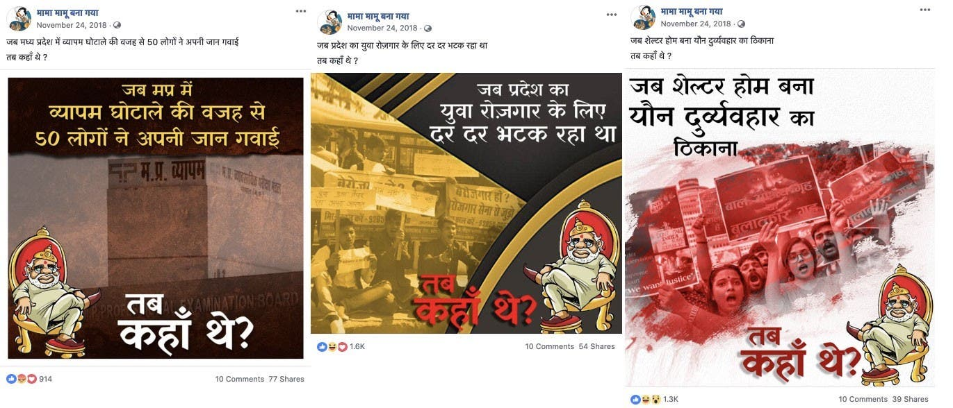 Congress pages consist of satirical posts aimed at ridiculing PM Modi and BJP. | Credit: DFR Labs
