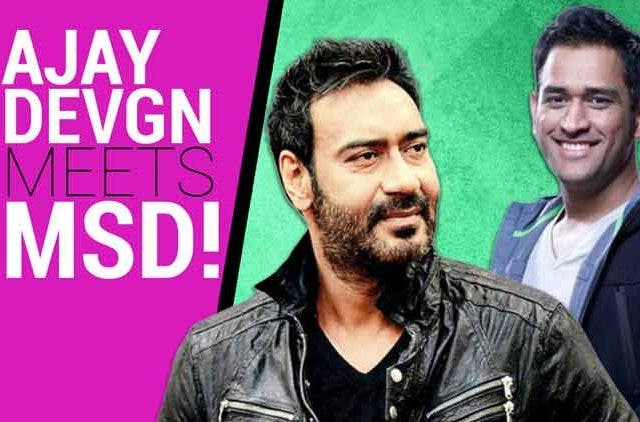 Ajay-Devgan-Meets-MS-Dhoni-Videos-DKODING