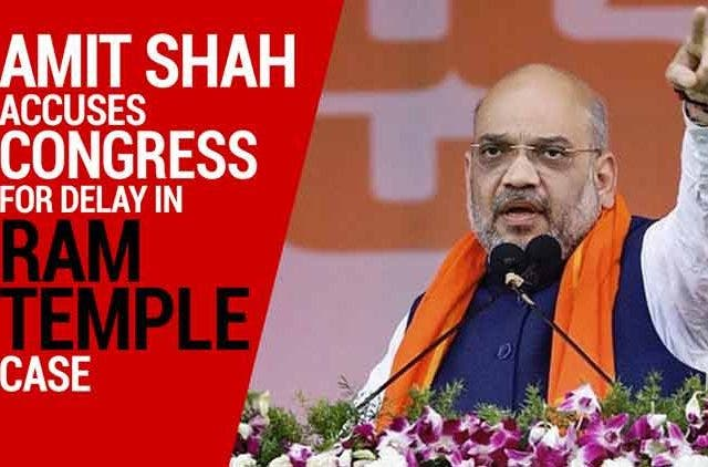 Amit-Shah-accuses-Congress-for-delay-in-Ram-Temple-case-Videos-DKODING