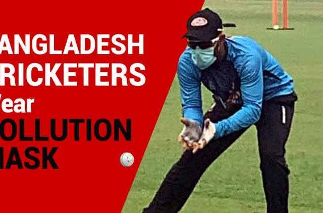 Bangladesh cricketers wear pollution mask DKODING