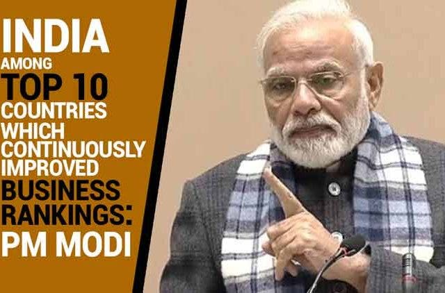 India-among-top-10-countries-which-continuously-improved-business-rankings-PM-Modi-Videos-DKODING
