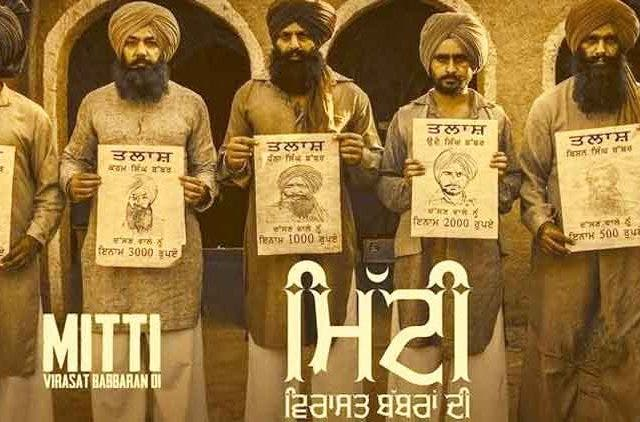 Mitti-First-Poster-Entertainment-Bollywood-DKODING