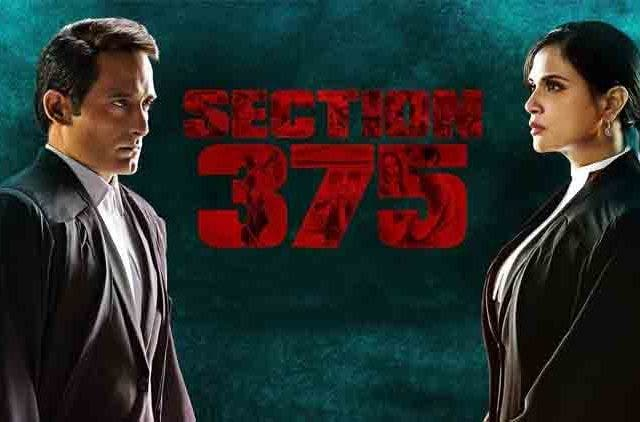 Section-375-Trailer-Out-Entertainment-Bollywood-DKODING