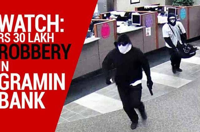 Watch-Rs-30-lakh-robbed-From-Gramin-Bank